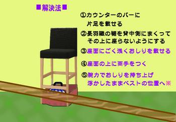 カウンター椅子+解決法説明■前■.jpg